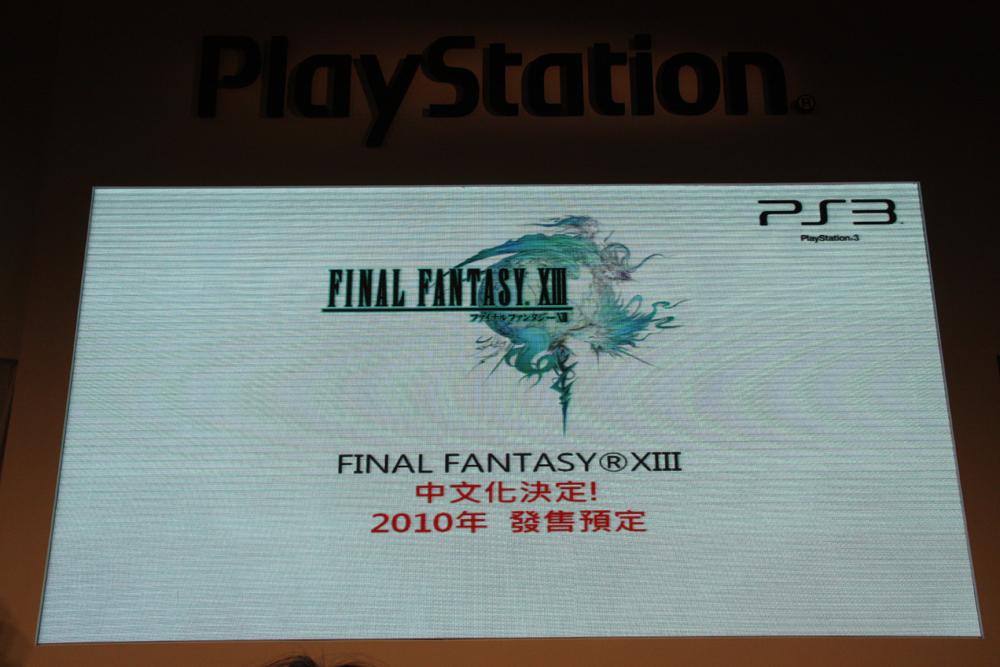 「ファイナルファンタジー XIII」中文版は2010年発売予定