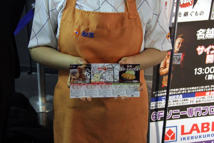 会場では来場者に池袋地区の松屋・松乃家で使用できる割引券も配られた