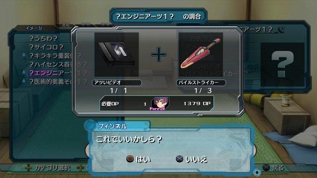 アイテムや武器だけでなく、前衛キャラクターの必殺技もイメージ調合で作成可能だ。作成した必殺技は、バトル中に方向キーの上下左右+□ボタンで、HPを消費しながら発動できる