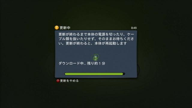 まずはアップデート。Xbox LIVEに接続すると、いつものアップデート風景となる