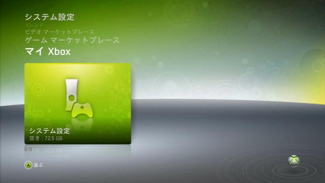 アップデートが終了。「マイ Xbox」から「システム設定」へと移動する