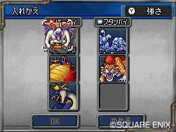 戦闘で実行させるコマンドを選ぶ前にモンスターを入れ替えることが可能。入れ替えてパーティに加わったモンスターは、そのターンからすぐに戦いに参加させられる