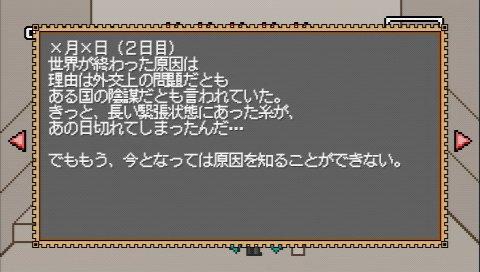 シェルターに戻ってくるたびに、マスターの残した日記がポストに届く。日記の中には、マスターやミクはもちろん、世界全体がどうなっていったかが記されており、このゲームの世界観を少しずつ知っていくことができる