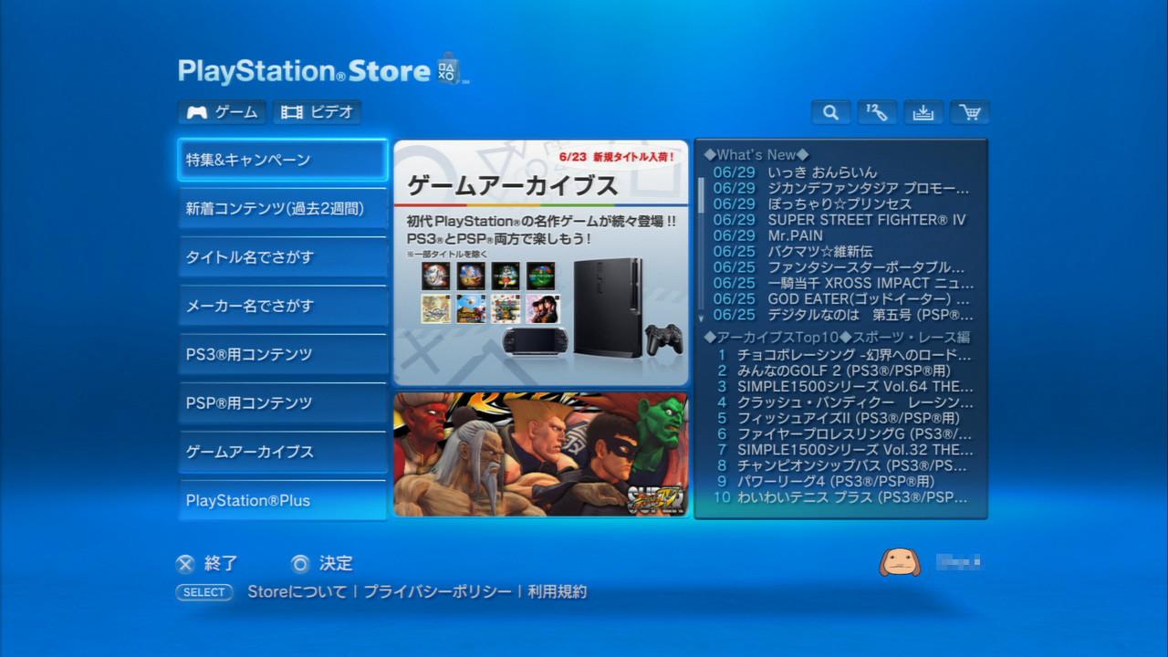 PlayStation Storeの左下に「PlayStation Plus」の項目が追加された