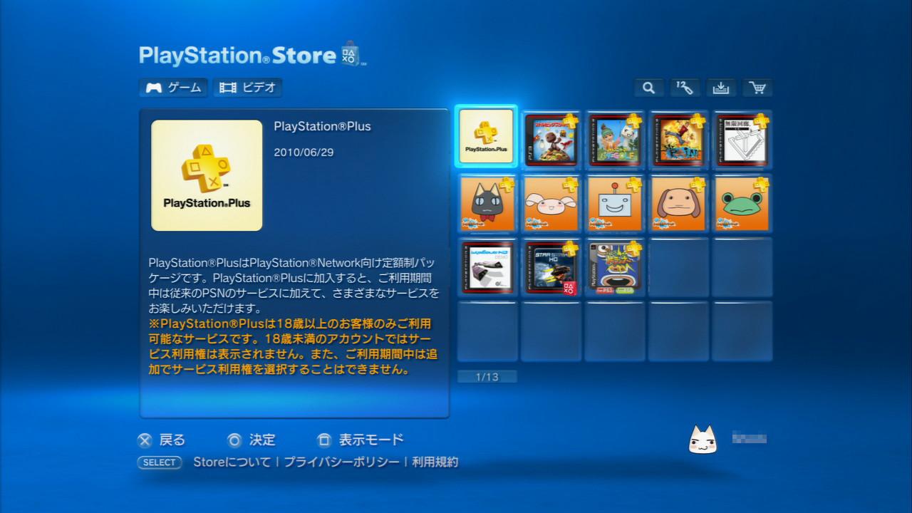 「PlayStation Plus」のコーナー