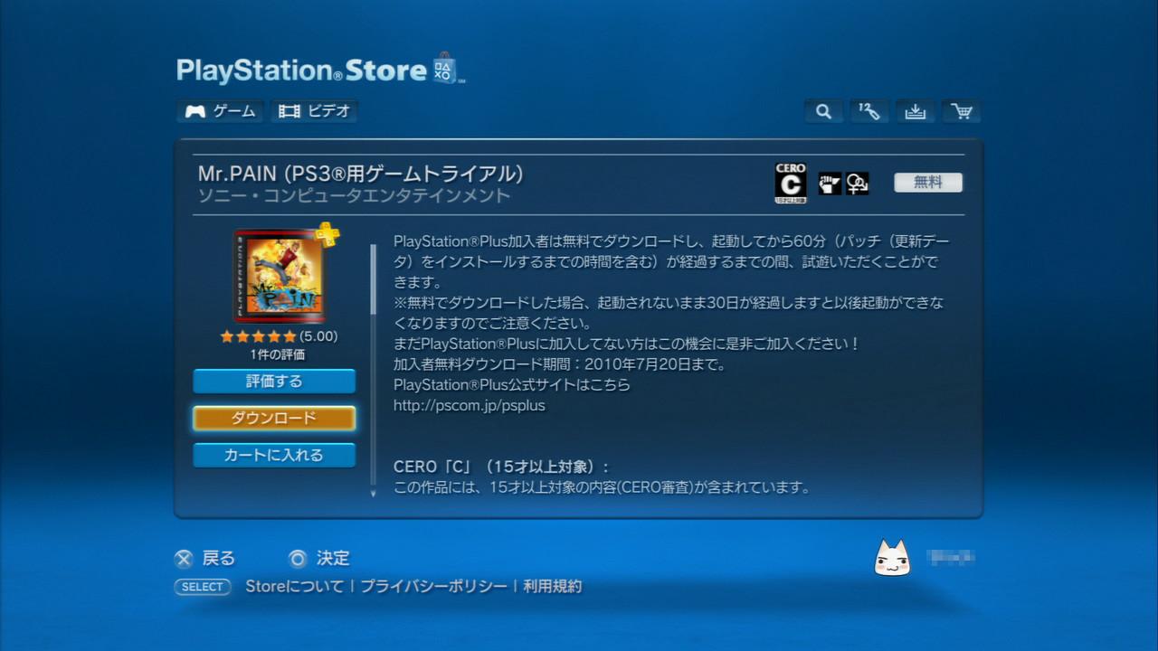 「PlayStation Plus」に関連するものにはアイコンの上に黄色の「+」が付く