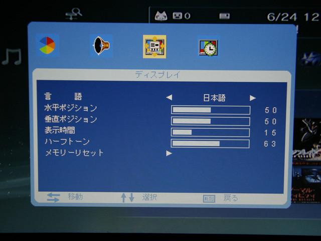 設定項目の一覧。操作は「MENU」ボタンを押してから、上下で項目選択、左右で各項目の調整を行なう。階層構造になっているので、「MENU」ボタンを押すことで上のカテゴリーに戻る
