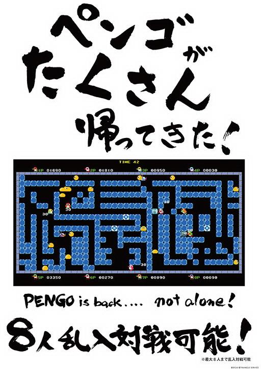 今回のロケテスト会場に多数貼ってあったポスター。藤野社長の手書きの題字も目を引く
