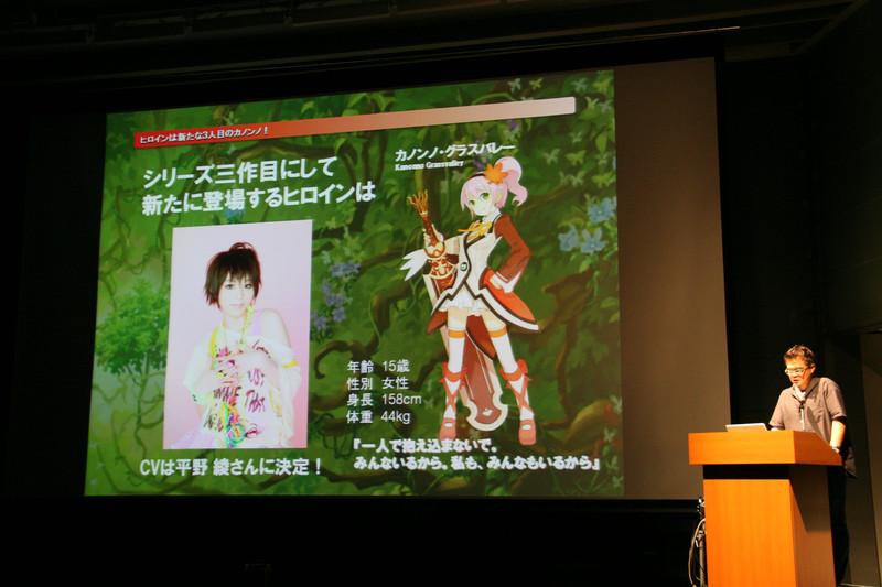 3代目となる「カノンノ」=カノンノ・グラスバレーは平野綾さんが演じる