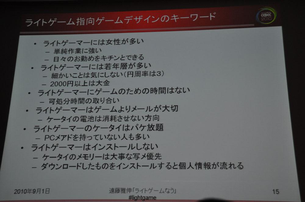 遠藤氏が指摘するライトゲームの特徴。いくつかのタイトルを見れたことが前知識となり、納得しやすく感じた