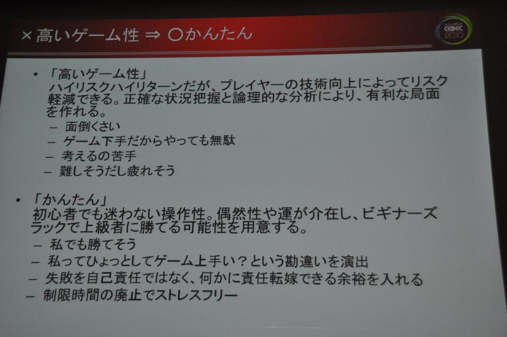 遠藤氏は次々とライトゲーマーの傾向を分析し、求められるゲーム性を提示した