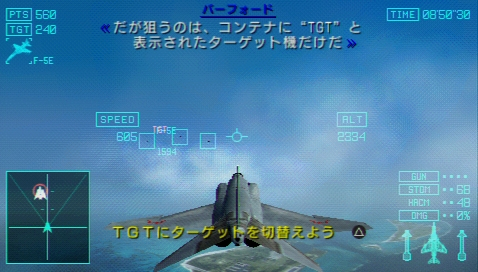 △ボタンを押すことでターゲットが切り替えられる。多数の敵機がいると1回で目的のターゲットに合わせられないことが起きるが、焦らずに切り替えよう