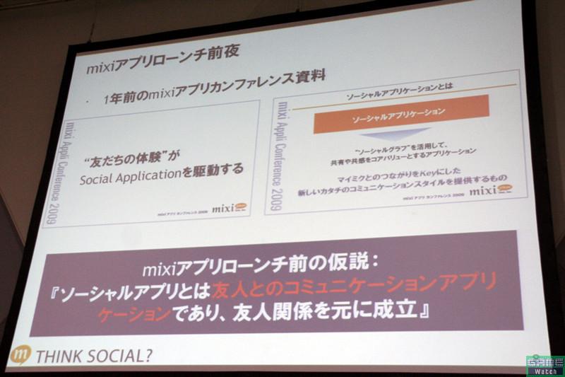mixiアプリはSNSのサービスの1つであり、友人関係のコミュニケーションを補助する存在である、というスタンス