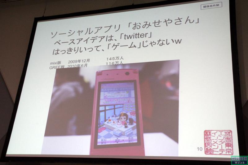 自ら「ゲームじゃない」という「おみせやさん」。mixi、GREEの双方で大ヒットしているソーシャルアプリだ