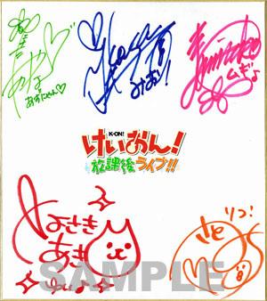 A賞:「けいおん!放課後ライブ!!」サイン色紙(5人ver)