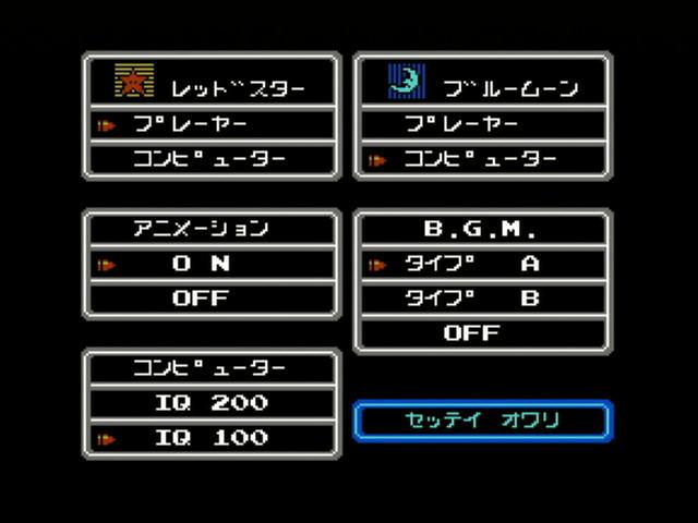 タイトル画面で開戦を選ぶと、設定画面に切り替わる。ここでレッドスター軍とブルームーン軍のどちらもプレーヤーに設定すると、Wiiリモコンを交代で使用する2人対戦になる