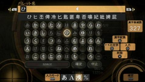 要望の多かったという漢字入力に対応。バレット名やアバターカードでのメッセージ入力で使用可能