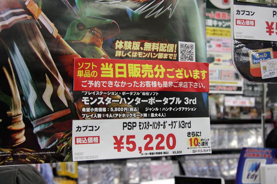 前日まで、当日販売分があると告知された、店内に貼られていたポスター