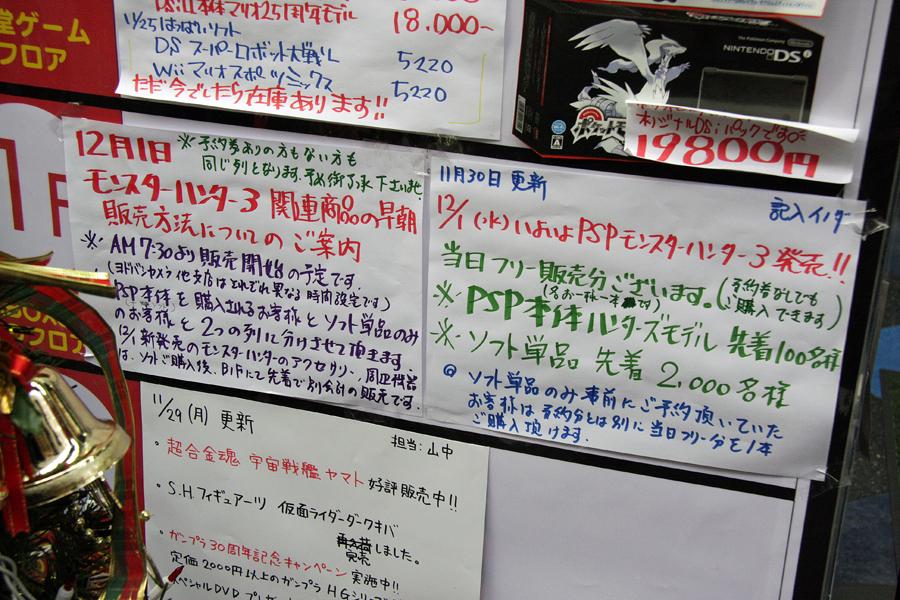 店頭には発売日の販売本数などが書かれた紙も張り出されていた