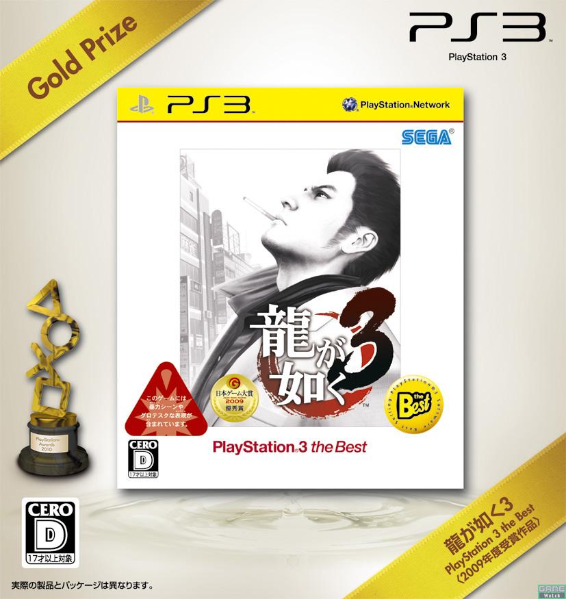 「龍が如く3 PlayStation 3 the Best(セガ:2008年ゴールド受賞)」