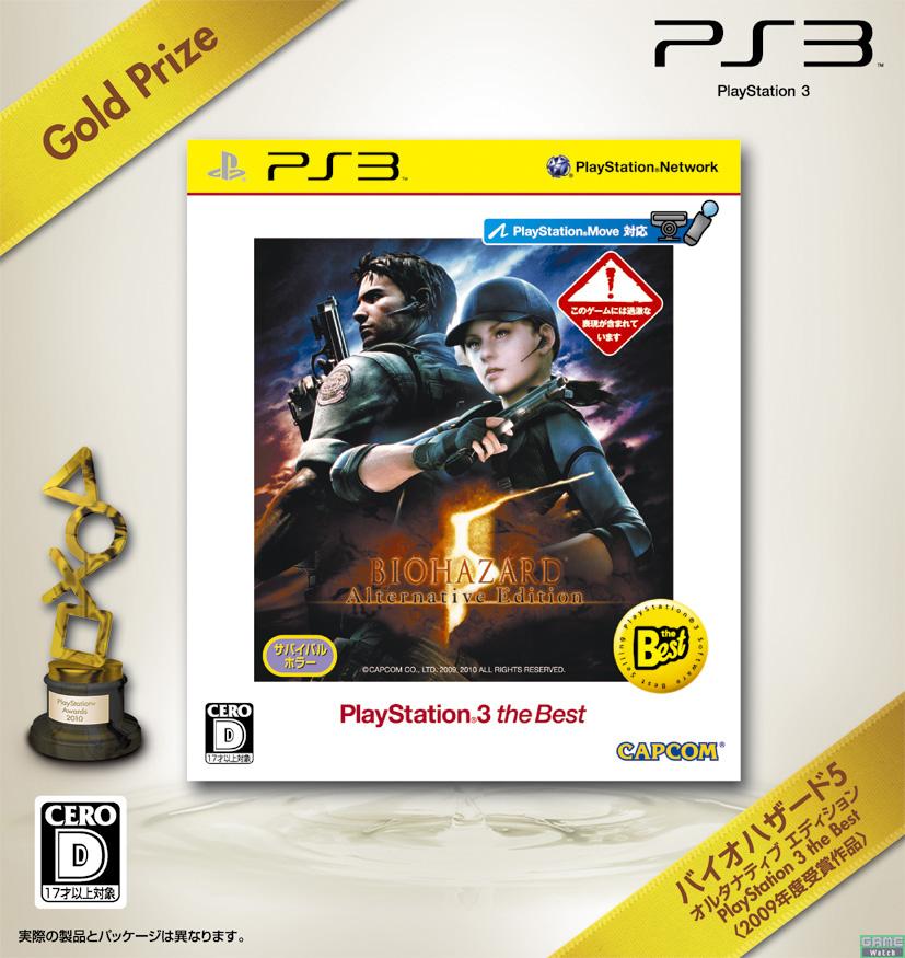 「バイオハザード5 Alternative Edition PlayStation 3 the Best(カプコン:2009年ゴールド受賞)」