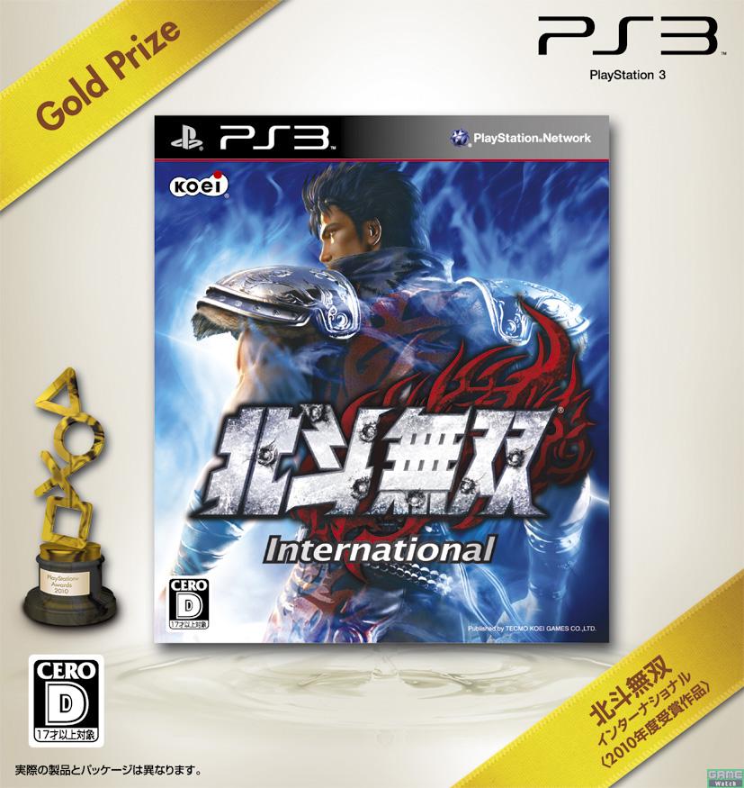 「北斗無双 インターナショナル(コーエーテクモゲームス:2010年ゴールド受賞)」