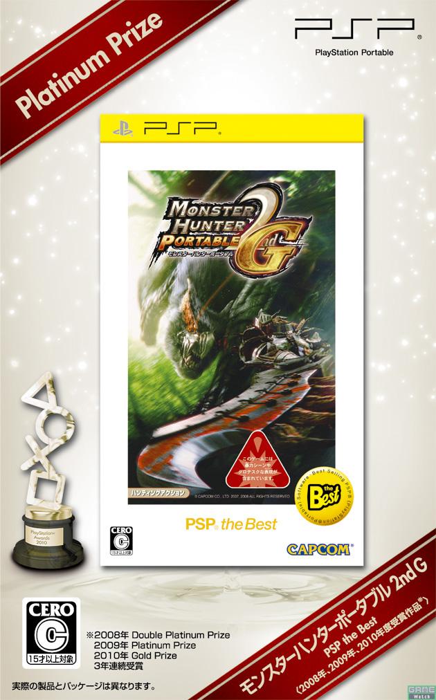 「モンスターハンターポータブル2nd G PSP the Best(カプコン:2008ダブルプラチナ受賞)」