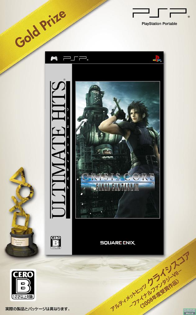 「アルティメットヒッツ クライシスコア -ファイナルファンタジーVII-(スクウェア・エニックス:2008年ゴールド受賞)」