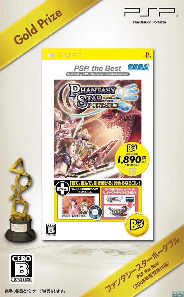 「ファンタシースターポータブル PSP the Best(セガ:2008年ゴールド受賞)」
