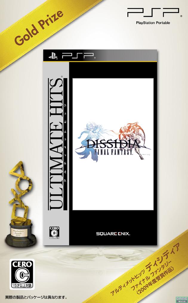 「アルティメットヒッツ ディシディア ファイナル ファンタジー(スクウェア・エニックス:2009年ゴールド受賞)」