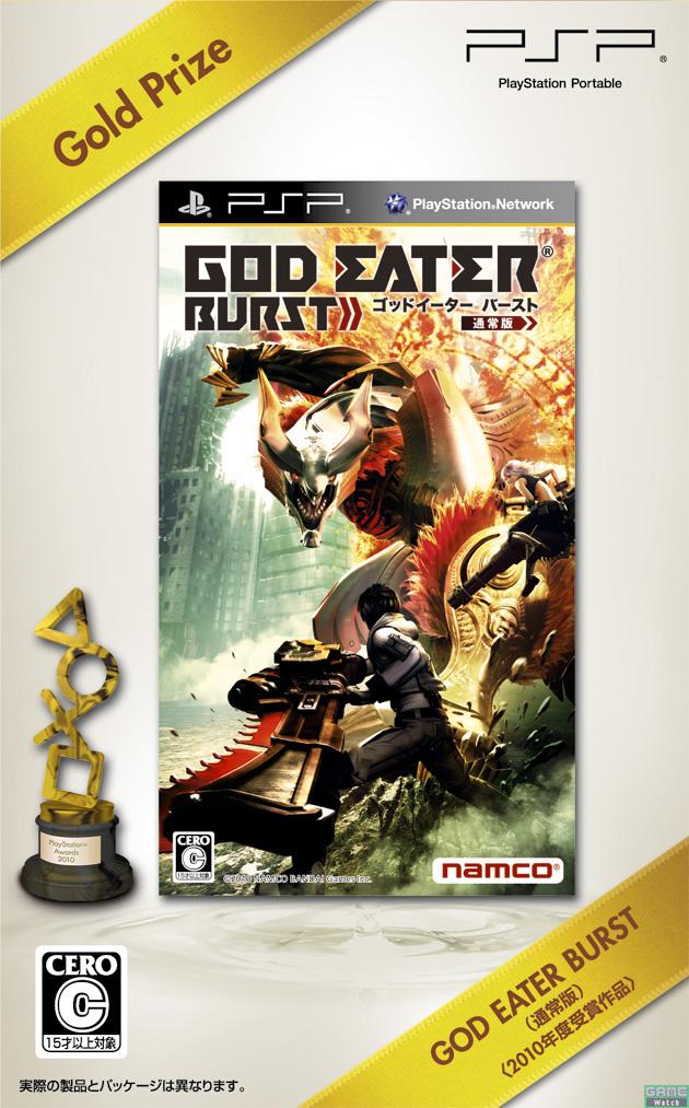 「GOD EATER BURST 通常版(バンダイナムコゲームス:2010年ゴールド受賞)」