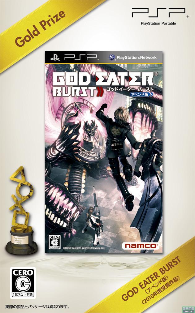 「GOD EATER BURST アペンド版(バンダイナムコゲームス:2010年ゴールド受賞)」