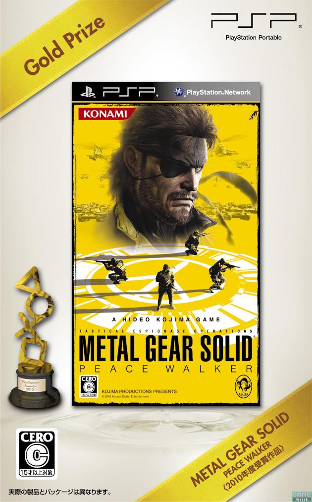 「METAL GEAR SOLID PEACE WALKER(コナミデジタルエンタテインメント:2010年ゴールド受賞)」