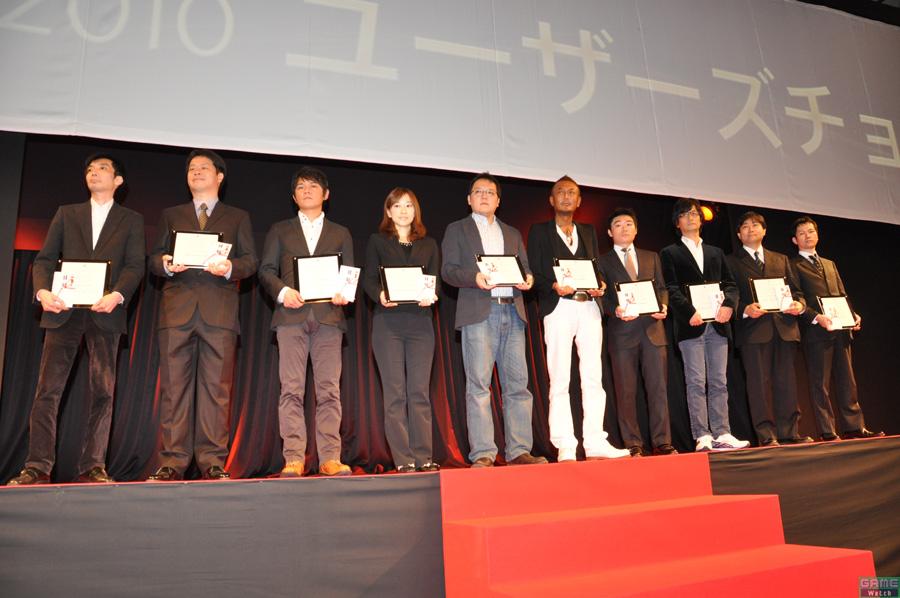 新設された「ユーザーズチョイス賞」を受賞された面々。冒頭でSCEJ河野氏などが言及したとおり、ある意味もっとも嬉しい賞といえるかもしれない