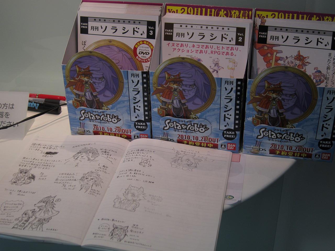 本社入り口には東京スタジオと同じく、ユーザー向けのメッセージノートが置かれ、熱いメッセージが書き込まれていた