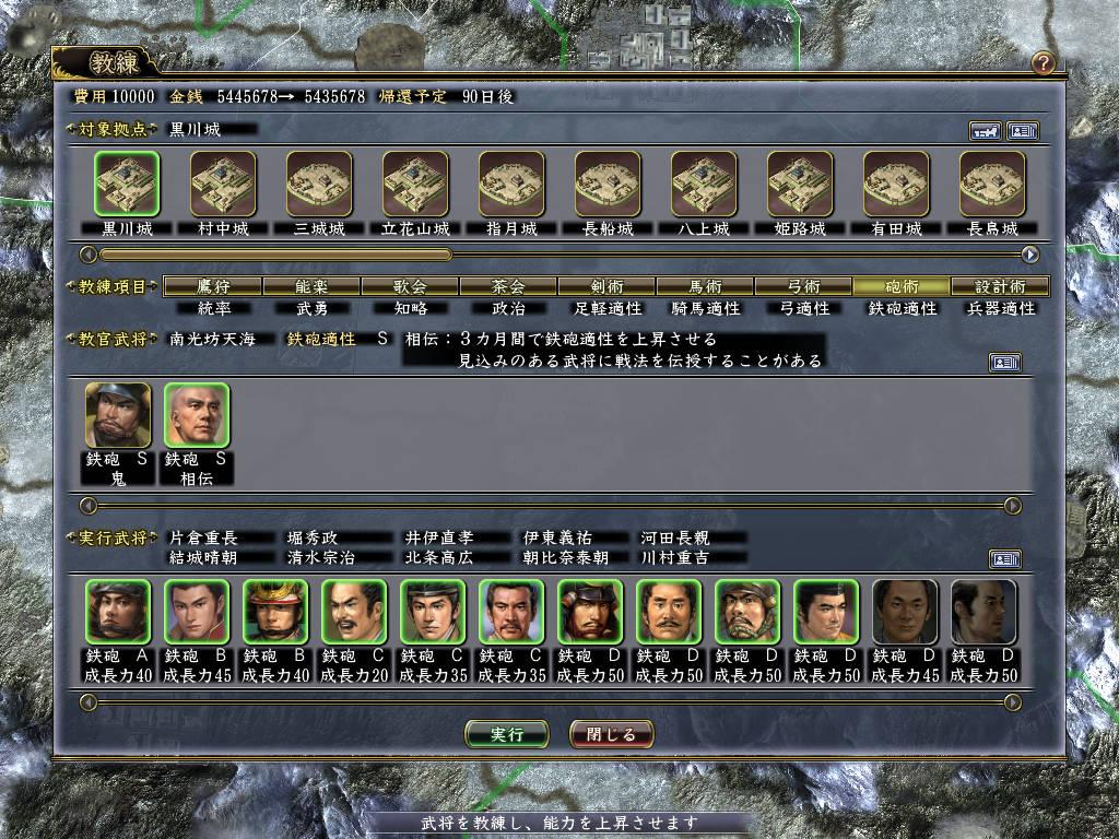新コマンド「教練」では、武将それぞれが持つ成長力を消費して、能力の高い武将を教官役に、能力をアップさせる