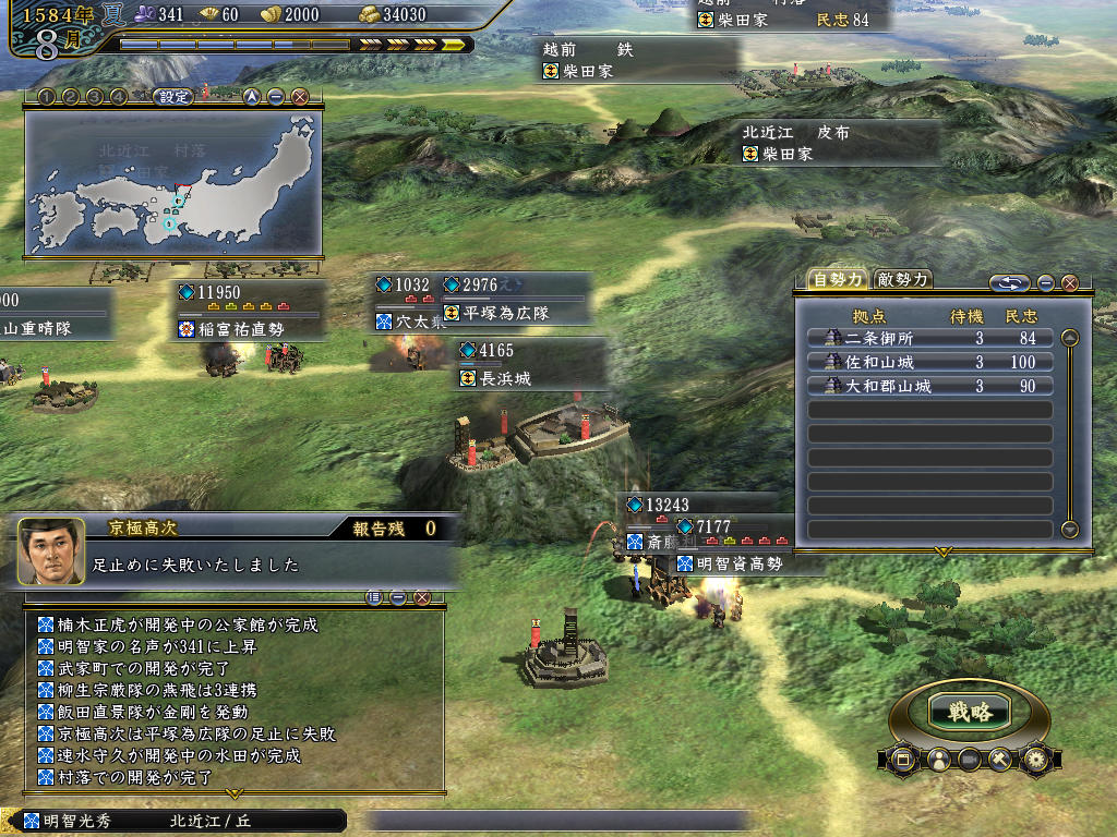 ゲーム後半になると教練で武将個々の能力が高まっていき、戦いがダイナミックになっていく。何万対何万の軍勢が兵力をガンガン削りながら戦っていくシーンに繋がっている