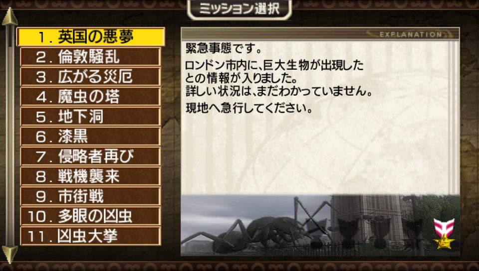 ミッション選択画面。全71ミッション用意されており、その全てで協力プレイが可能となっている。もちろん「PORTABLE」だけの新しいミッションが登場する