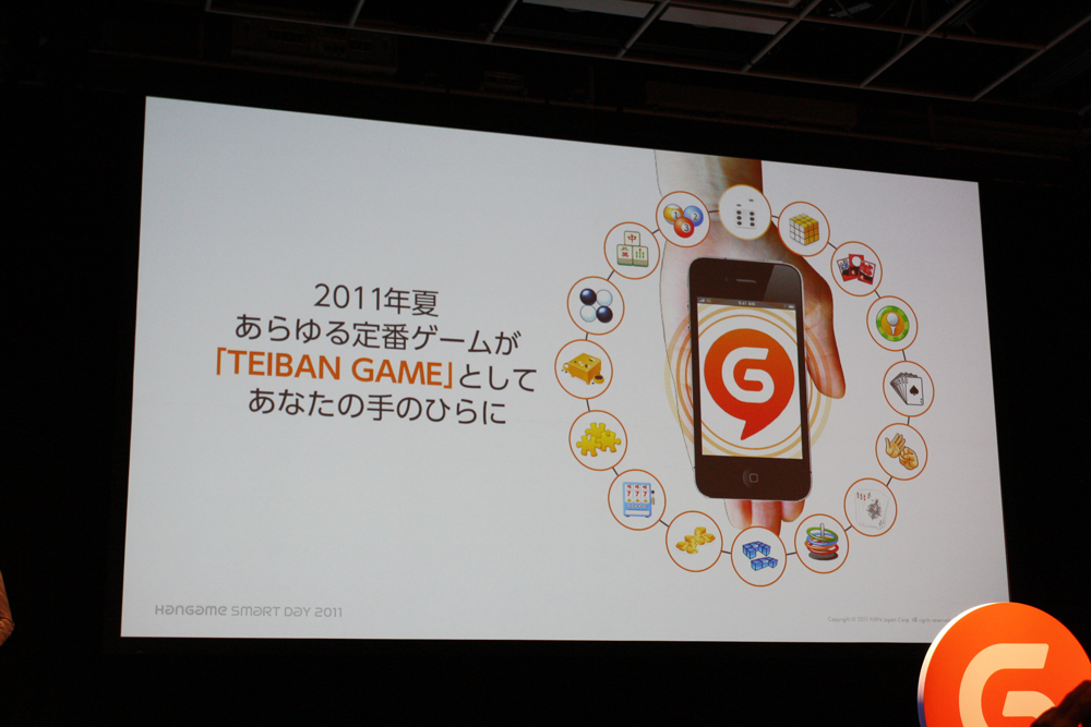 「これからはスマートフォンの時代が来る」と語る森川氏。現在は年齢層の高い男性ユーザーが多いが、今年の6月くらいからは女性や若年層のユーザーが増えていくと分析している。「TEIBAN GAME」の拡張でまずは収益よりも利用者数を増やすことに力を入れていく