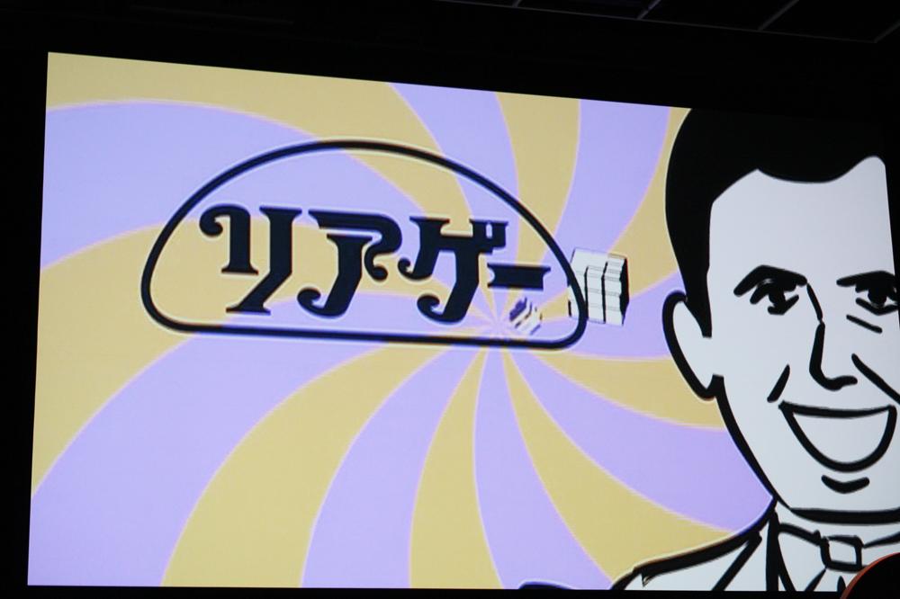 アニメタッチのプロモーションビデオで「リアゲー」のロゴマークとコンテンツが紹介された