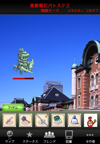 首都圏の主要な駅にモンスターが出現するARゲーム