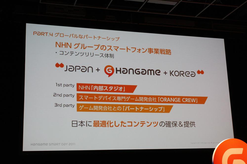韓国NHNの100%子会社オレンジクルーには、ハンゲームでPCゲームを作っていたスタッフなどが参加している