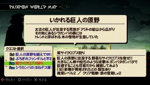 クエストをプレイするには、アジトにあるマスターオベリク→ワールドマップ→ステージ→クエストと選択する