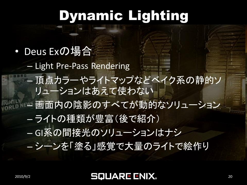 「Deus EX: Human Revolution」のライティングはLight Pre-Pass Rendering(Deferred Lighting)ベース