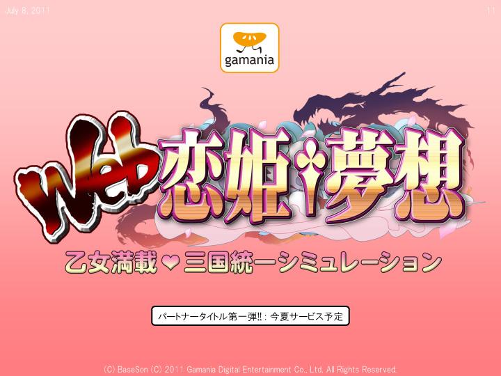 ガマニアが開発した人気美少女ゲームのブラウザゲーム版が「萌えとぴあ」でもプレイ可能に