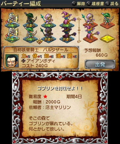 3DS用スクリーンショット
