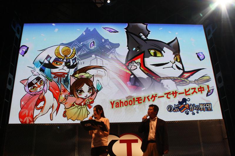 Yahoo!モバゲー向けブラウザゲーム「のぶニャがの野望」