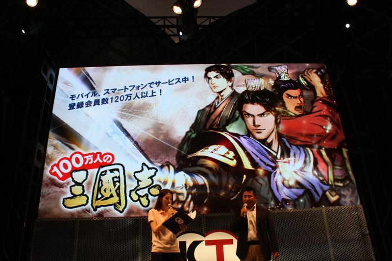 ソーシャルゲーム「100万人の三國志」は登録会員数120万と追撃している