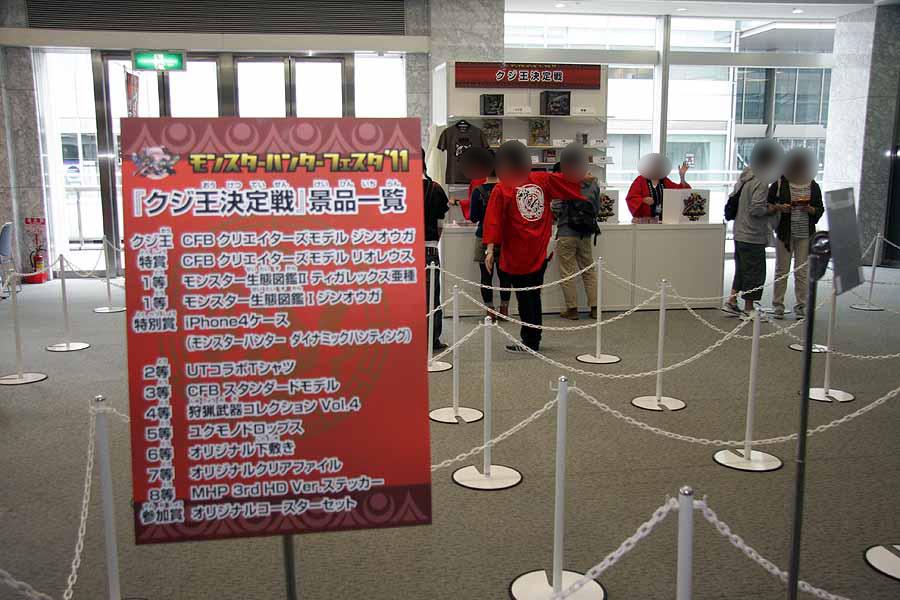 全員が参加することができた「クジ王決定戦」。イベントの合間はズラリと行列ができた