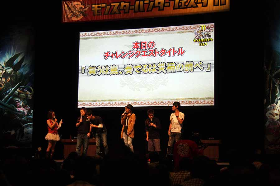 4人の出演者でプレイすることになったチャレンジクエスト「舞うは嵐、奏でるは災禍の調べ」。アマツマガツチを討伐することに